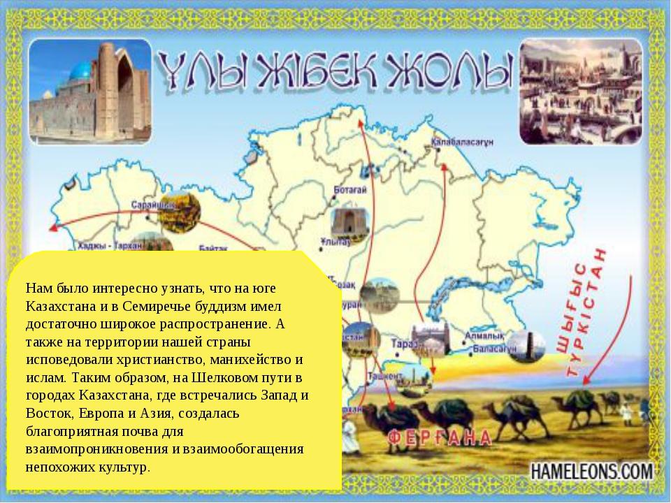 Нам было интересно узнать, что на юге Казахстана и в Семиречье буддизм имел д...