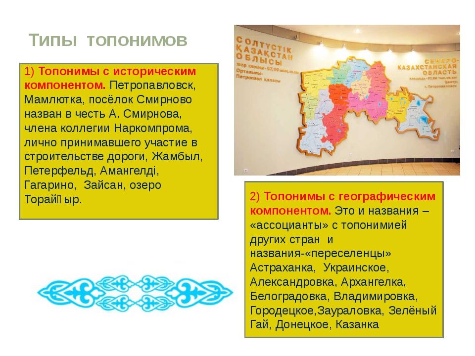 1) Топонимы с историческим компонентом. Петропавловск, Мамлютка, посёлок Сми...