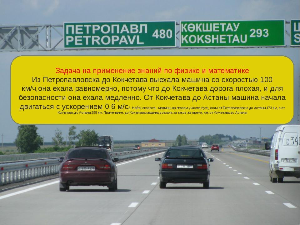 Задача на применение знаний по физике и математике Из Петропавловска до Кокче...