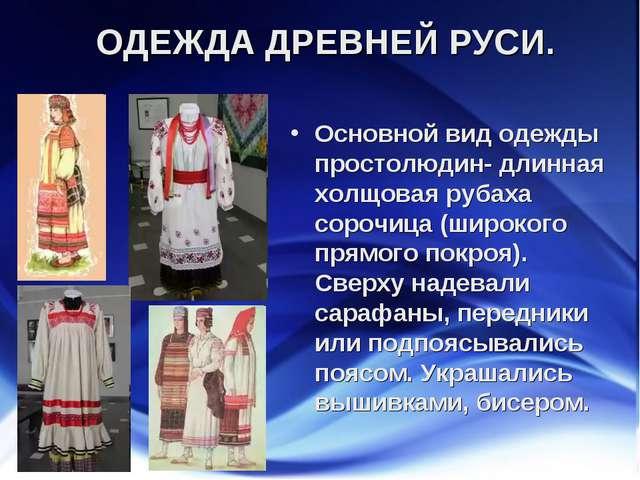 ОДЕЖДА ДРЕВНЕЙ РУСИ. Основной вид одежды простолюдин- длинная холщовая рубаха...