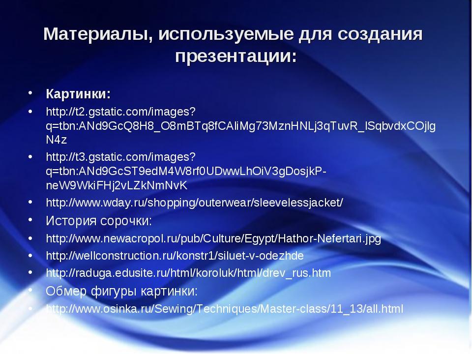 Материалы, используемые для создания презентации: Картинки: http://t2.gstatic...