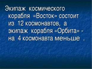 Экипаж космического корабля «Восток» состоит из 12 космонавтов, а экипаж кора