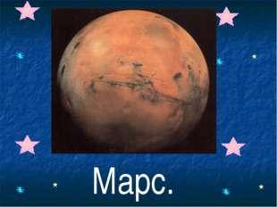 Марс.