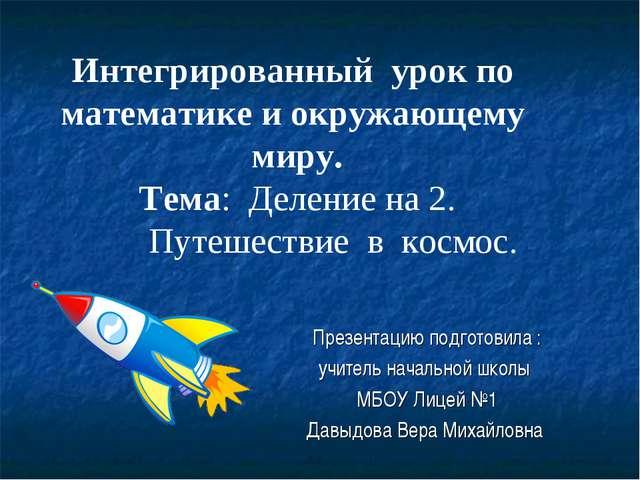 Презентацию подготовила : учитель начальной школы МБОУ Лицей №1 Давыдова Вера...