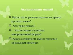 Актуализация знаний Какую часть речи мы изучаем на уроках русского языка? -