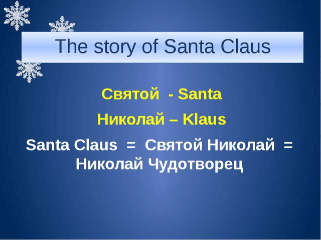 Святой - Santa Николай – Klaus Santa Claus = Святой Николай = Николай Чудотв...