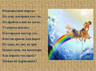 Разноцветные ворота На луну построил кто -то, Но пройти в них не легко, Те во