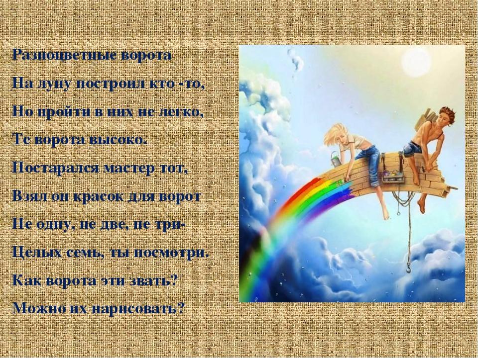 Разноцветные ворота На луну построил кто -то, Но пройти в них не легко, Те во...