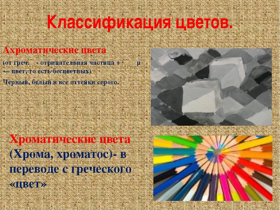 Классификация цветов. Ахроматические цвета (от греч. α- отрицательная частица...
