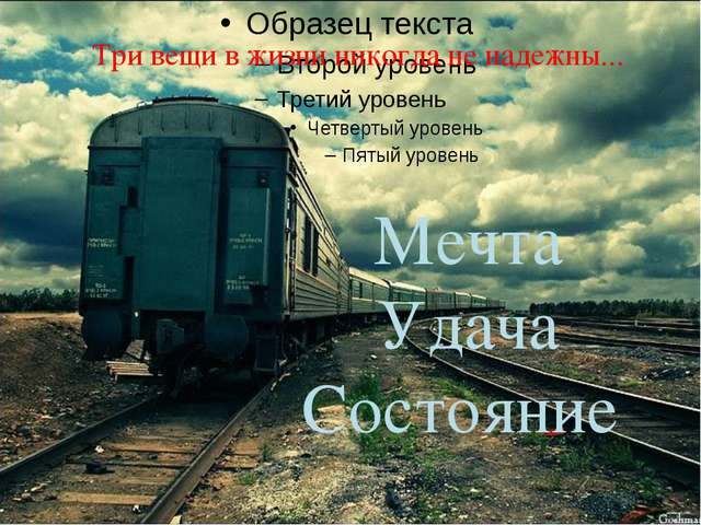 Три вещи в жизни никогда не надежны... Мечта Удача Состояние