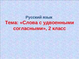 Русский язык Тема: «Слова с удвоенными согласными», 2 класс