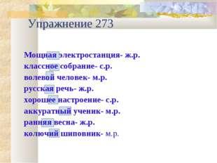 Мощная электростанция- ж.р. классное собрание- с.р. волевой человек- м.р. рус