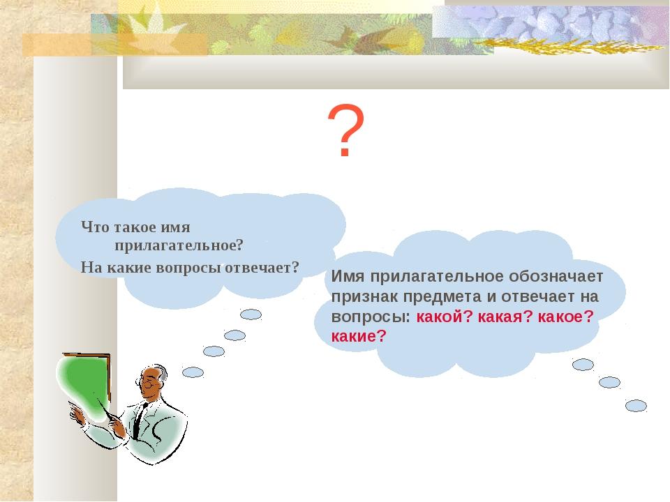 Что такое имя прилагательное? На какие вопросы отвечает? ? Имя прилагательно...