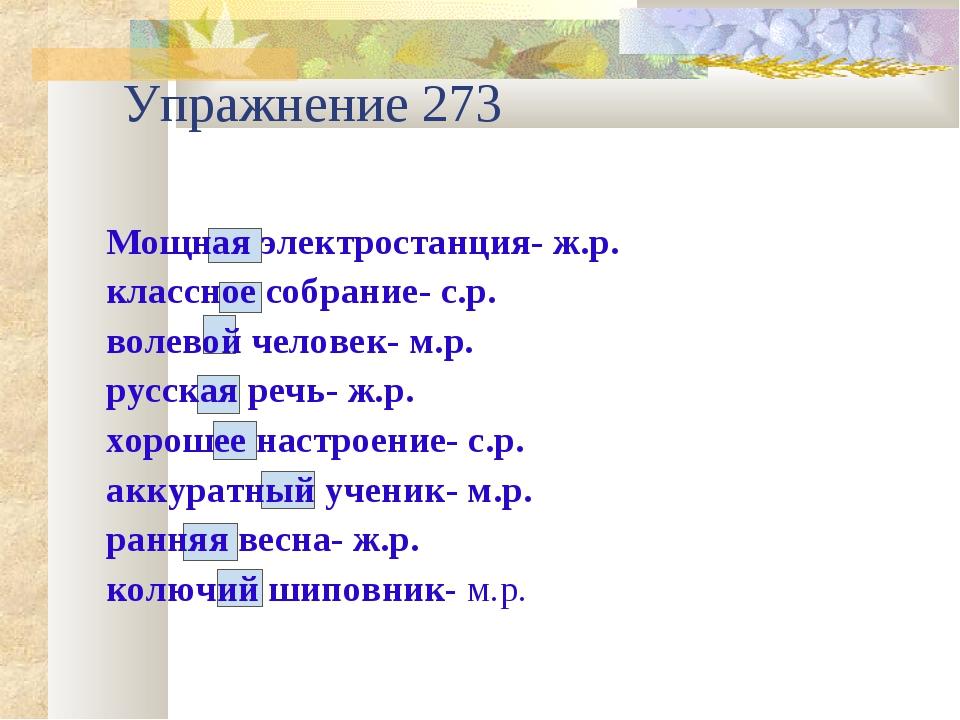 Мощная электростанция- ж.р. классное собрание- с.р. волевой человек- м.р. рус...