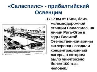 «Саласпилс» - прибалтийский Освенцим В 17 км от Риги, близ железнодорожной ст