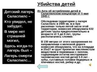 Убийства детей Из Акта об истреблении детей в Саласпилском концлагере от 5 ма