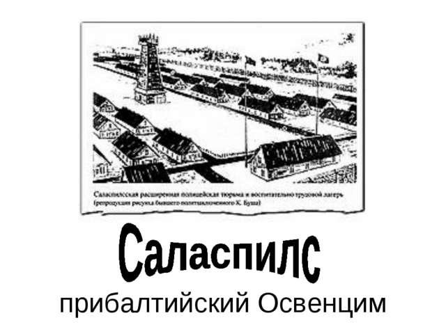 прибалтийский Освенцим