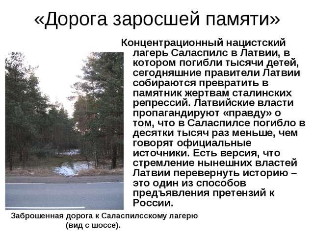 «Дорога заросшей памяти» Концентрационный нацистский лагерь Саласпилс в Латви...