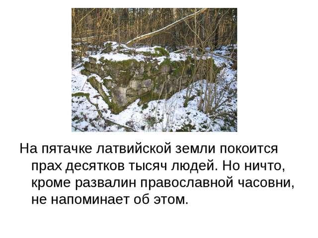 На пятачке латвийской земли покоится прах десятков тысяч людей. Но ничто, кро...