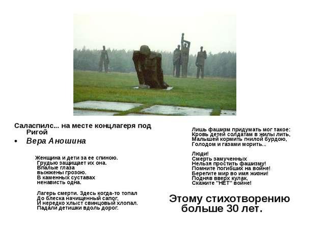 Саласпилс... на месте концлагеря под Ригой Вера Аношина Женщина и дети за ее...