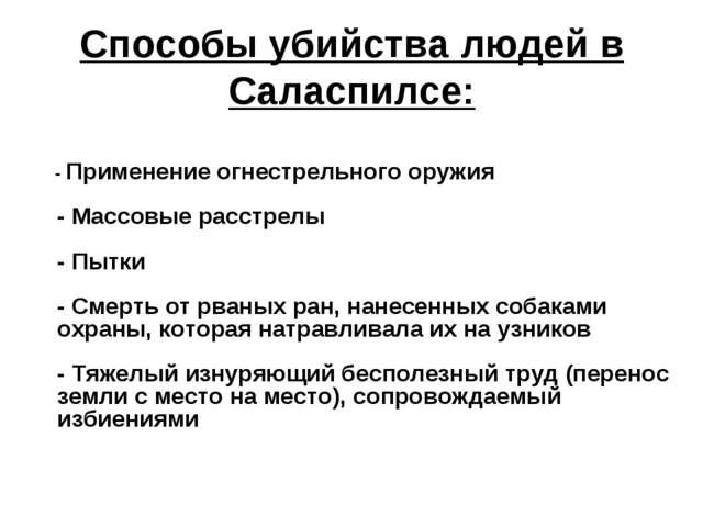 Способы убийства людей в Саласпилсе: - Применение огнестрельного оружия - Ма...