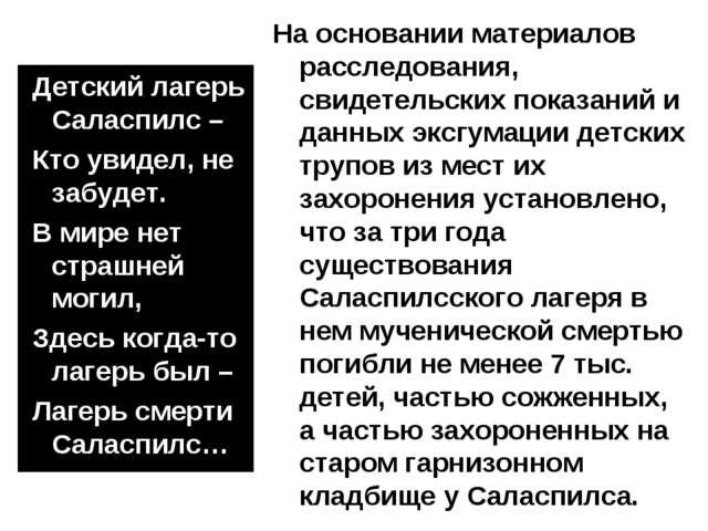 Детский лагерь Саласпилс – Кто увидел, не забудет. В мире нет страшней могил...
