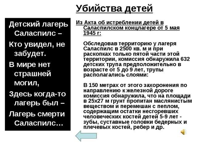 Убийства детей Из Акта об истреблении детей в Саласпилском концлагере от 5 ма...