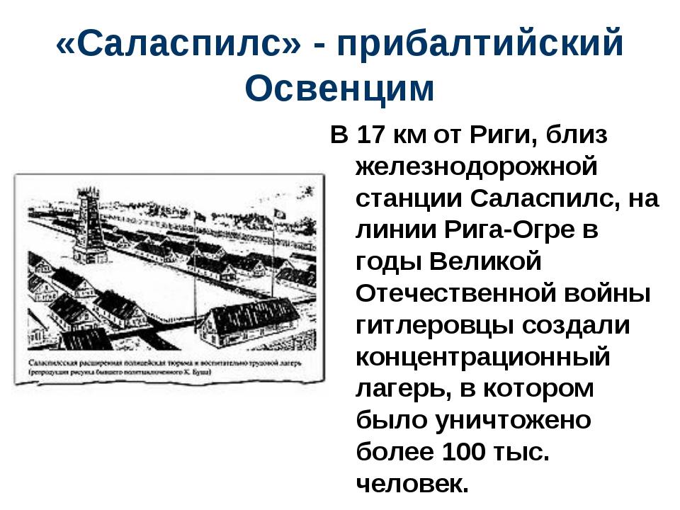 «Саласпилс» - прибалтийский Освенцим В 17 км от Риги, близ железнодорожной ст...