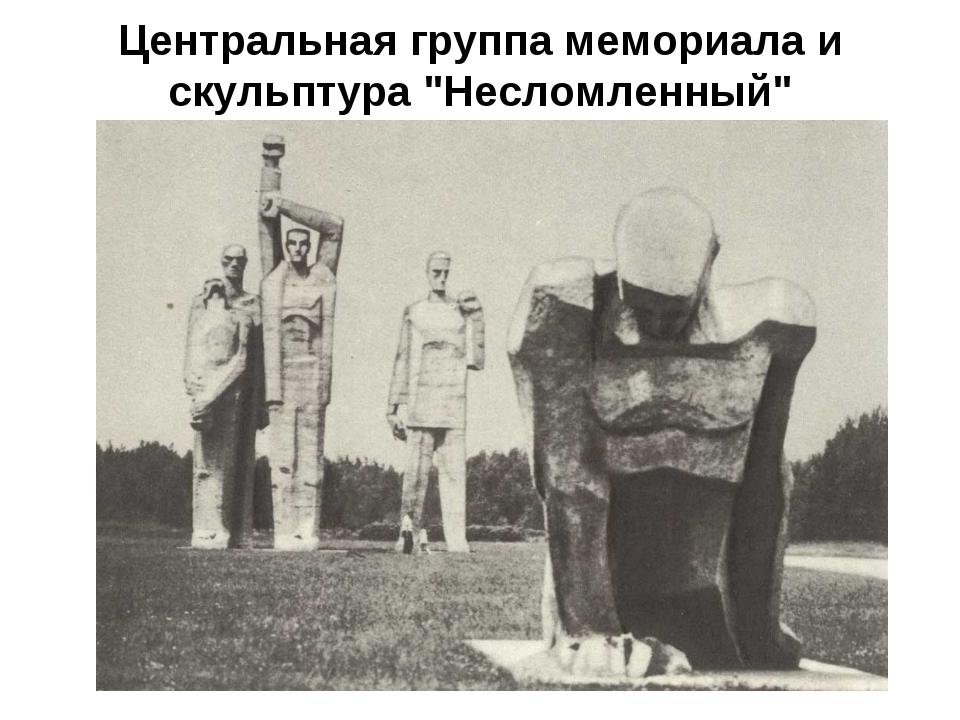 """Центральная группа мемориала и скульптура """"Несломленный"""""""