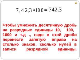 Чтобы умножить десятичную дробь на разрядные единицы 10, 100, 1000 и т.д ., н