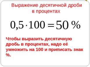 Чтобы выразить десятичную дробь в процентах, надо её умножить на 100 и припис