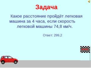 Задача Какое расстояние пройдёт легковая машина за 4 часа, если скорость легк