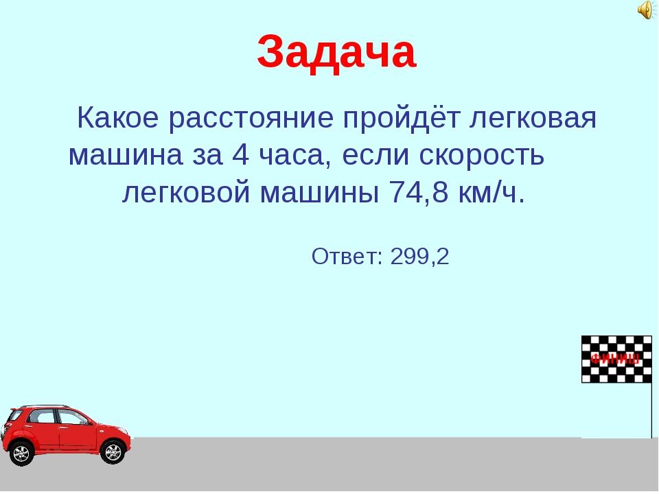 Задача Какое расстояние пройдёт легковая машина за 4 часа, если скорость легк...