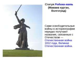 Статуя Родина-мать (Мамаев курган, Волгоград) Сами освободительные войны в и