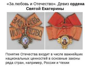 «За любовь и Отечество». Девиз ордена Святой Екатерины Понятие Отечества вход