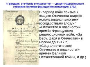 «Граждане, отечество в опасности!» — декрет Национального собрания (Великая ф