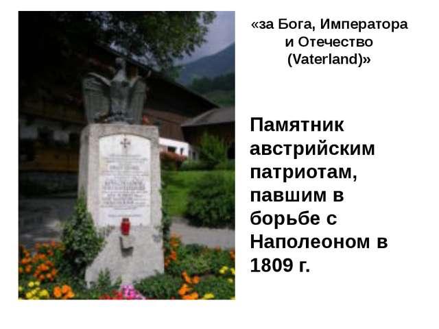 «за Бога, Императора и Отечество (Vaterland)» Памятник австрийским патриотам,...