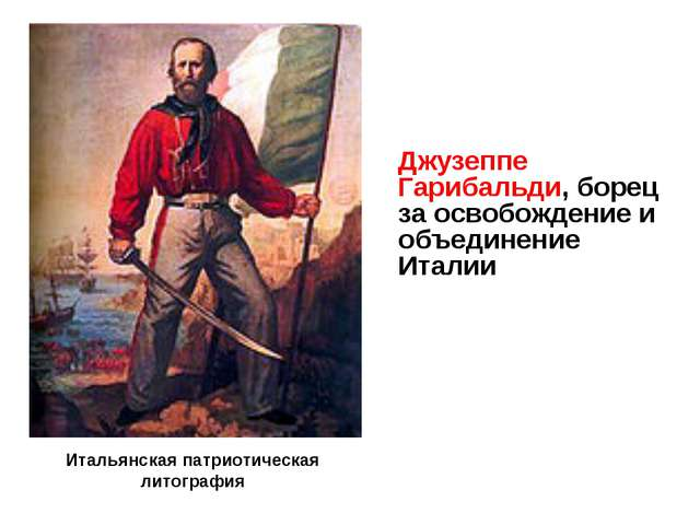 Итальянская патриотическая литография Джузеппе Гарибальди, борец за освобожде...