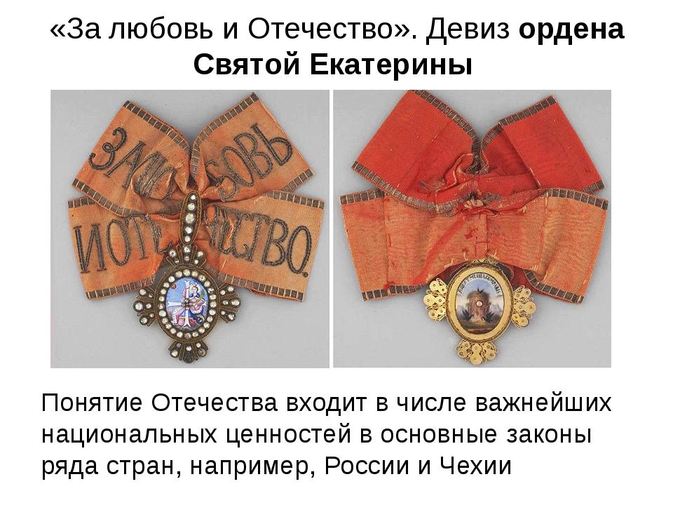 «За любовь и Отечество». Девиз ордена Святой Екатерины Понятие Отечества вход...
