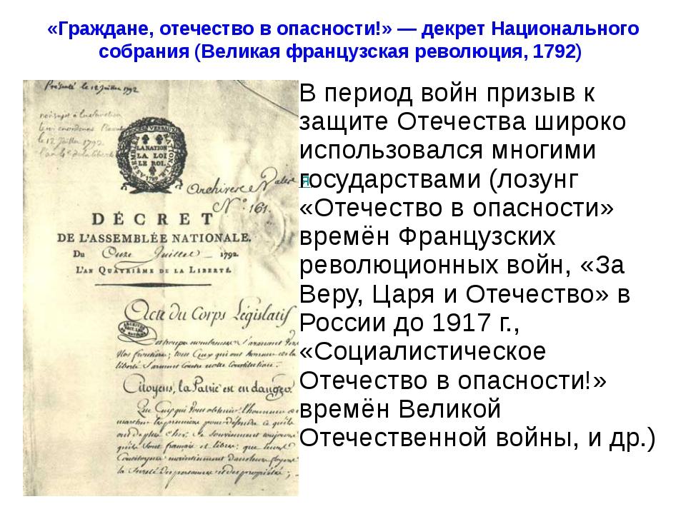 «Граждане, отечество в опасности!» — декрет Национального собрания (Великая ф...