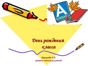 День рождения класса Барсукова Л.А. учитель начальных классов