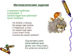 Математические задачки У пенёчков 5 грибочков И под ёлкой - 3. Сколько будет