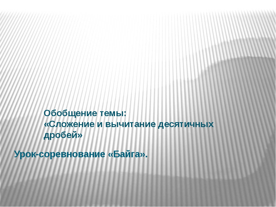 Урок-соревнование «Байга». Обобщение темы: «Сложение и вычитание десятичных д...