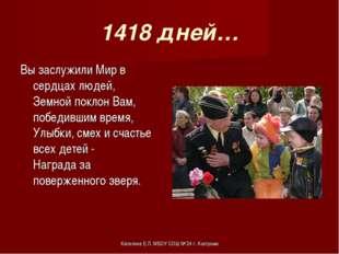 1418 дней… Вы заслужили Мир в сердцах людей, Земной поклон Вам, победившим вр