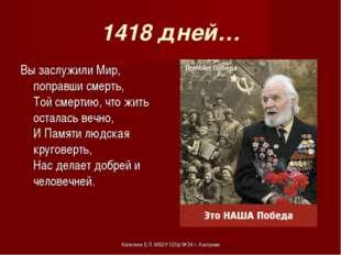 1418 дней… Вы заслужили Мир, поправши смерть, Той смертию, что жить осталась