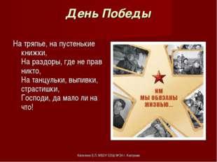 День Победы На тряпье, на пустенькие книжки, На раздоры, где не прав никто, Н