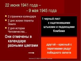 22 июня 1941 года – - 9 мая 1945 года 2 странички календаря 2 дня жизни плане