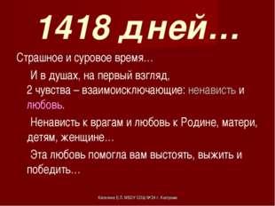 1418 дней… Страшное и суровое время… И в душах, на первый взгляд, 2 чувства –