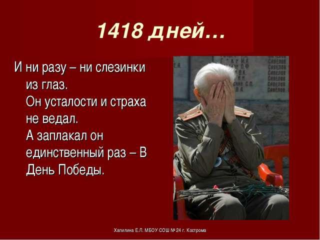 1418 дней… И ни разу – ни слезинки из глаз. Он усталости и страха не ведал. А...
