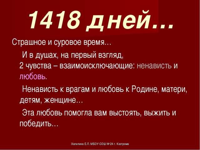 1418 дней… Страшное и суровое время… И в душах, на первый взгляд, 2 чувства –...